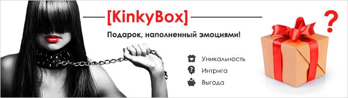KinkyBox